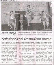 23-12-12 Kannada Prabha
